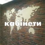 S_kabinety