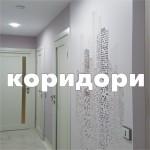 S_korydory (1)