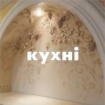 S_kyhni (2)